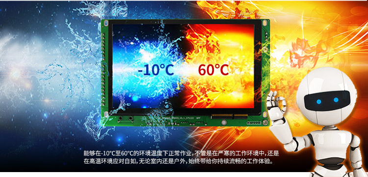 android工业平板电脑